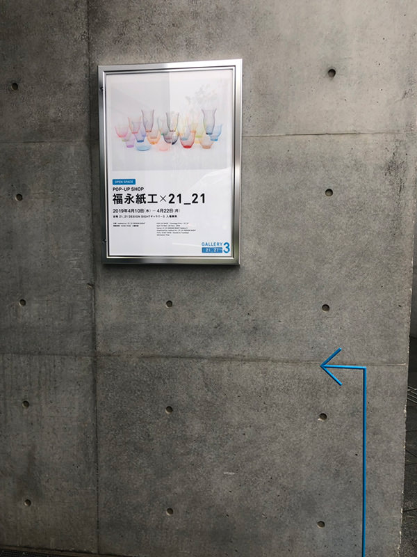 POP-UP SHOP 福永紙工 × 21_21