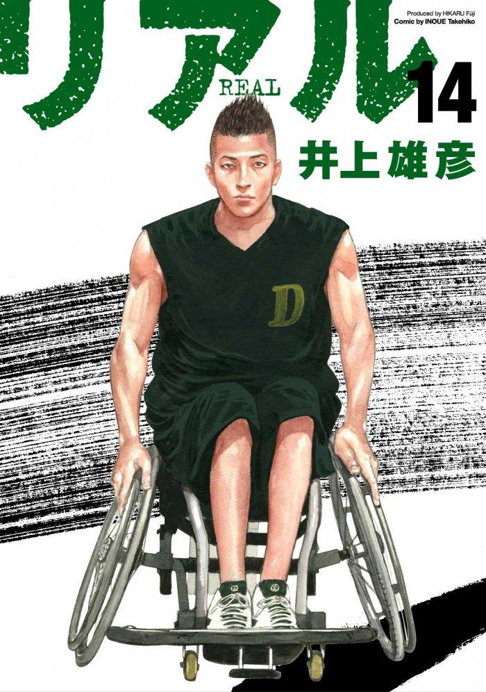 INOUE TAKEHIKO ON THE WEB | 新...