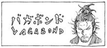 Vagabond バガボンド