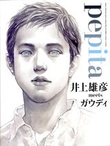 pepita 井上雄彦 meets ガウディ